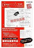 離婚協議書用紙(財産目録シート・公正証書委任状付)