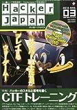 Hacker Japan (ハッカー ジャパン) 2013年 03月号 [雑誌]