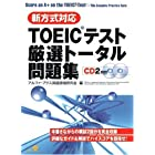 新方式対応 TOEIC(R)テスト厳選トータル問題集