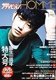 ザテレビジョンHOMME Vol.5