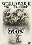 映画に感謝を捧ぐ! 「大列車作戦」
