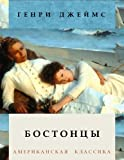 Image of The Bostonians (Russian translation)
