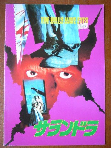 映画パンフレット サランドラ(1977作品) 発行所:東宝 出版・商品販促室(A4版)1984年発行 監督・脚本: ウェス・クレイヴン  出演: スーザン・レイニア