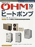 OHM (オーム) 2015年 10 月号 [雑誌]