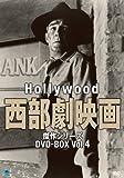 ハリウッド西部劇映画 傑作シリーズ DVD-BOX Vol.4[DVD]