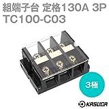春日電機 組端子台 TC100-C03 ボルトマウント 3極 工業用端子台 NN