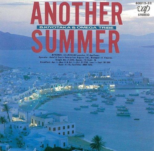 ふたりの夏物語-NEVER ENDING SUMMER-
