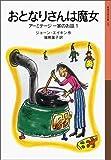 おとなりさんは魔女――アーミテージ一家のお話1 (岩波少年文庫)