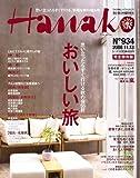 Hanako (ハナコ) 2008年 11/13号 [雑誌]
