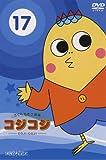 さくらももこ劇場 コジコジ ~COJI-COJI~ VOL.17【最終巻】 [DVD]