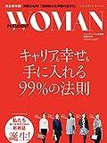 PRESIDENT WOMAN プレジデント2015年3月6日号別冊
