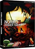 紀子の食卓 Noriko's dinner table [Import]