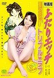 映画版 ふたりエッチ トリプル・ラブ [DVD]