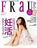 FRaU Body 妊活スタートブック (講談社 Mook)