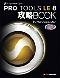 PRO TOOLS LE 8 攻略BOOK for Windows/Mac
