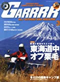 GARRRR (ガルル) 2014年 03月号 [雑誌]