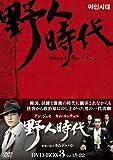 野人時代 将軍の息子 キム・ドゥハン DVD-BOX 3[DVD]