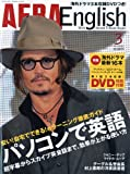 AERA English ( アエラ・イングリッシュ ) 2010年 03月号 [雑誌]