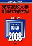 東京家政大学・東京家政大学短期大学部 2008年度版