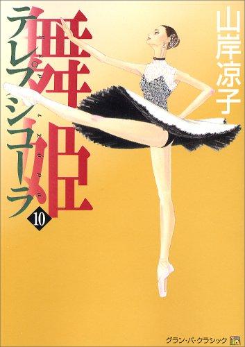 舞姫(テレプシコーラ) (10)