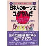 日本人のルーツはユダヤ人だ―古代日本建国の真相