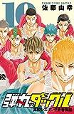 弾丸タックル 10 (少年チャンピオン・コミックス)