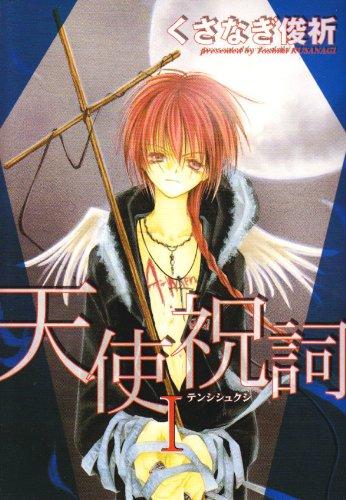 天使祝詞 (1) (ウィングス・コミックス)