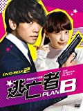 逃亡者 PLAN B DVD-BOX 2[DVD]