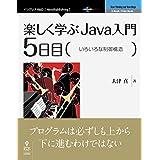 楽しく学ぶJava入門[5日目]いろいろな制御構造 (NextPublishing)