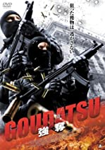 GOUDATSU 強奪 [DVD]