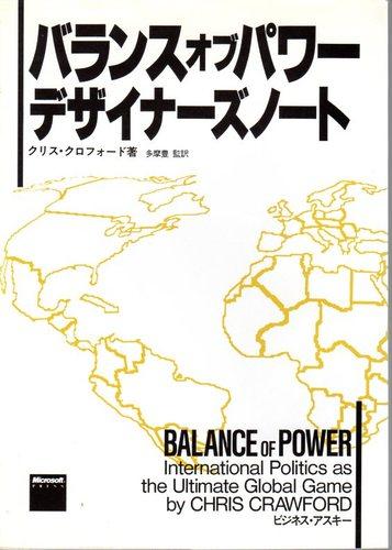 バランス・オブ・パワー デザイナーズ・ノート