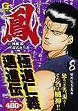 鳳 8 (Gコミックス)