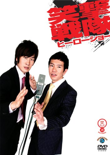 笑魂シリーズ 笑撃戦隊 「ヒーローショー」 [DVD]