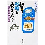 納豆に砂糖を入れますか?: ニッポン食文化の境界線