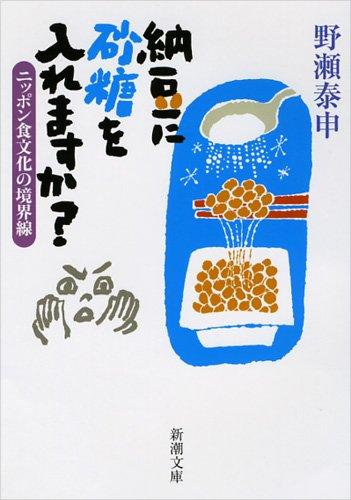 納豆に砂糖を入れますか?: ニッポン食文化の境界線 (新潮文庫)