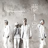 NICO Touches the Walls「夢1号」