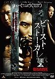 ビースト・ストーカー/証人【DVD】
