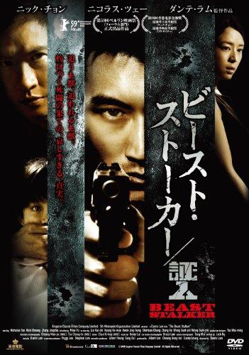 ビースト・ストーカー/証人【DVD】※初回生産分のみ封入ハガキあり