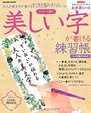 アッという間に美しい字が書ける練習帳 (Gakken Mook)