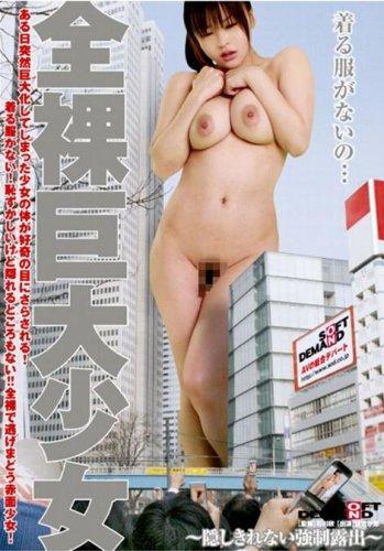 全裸巨大少女 [DVD]