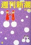 週刊新潮 2014年 1/30号 [雑誌]
