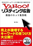 Yahoo!リスティング広告 最強のネット集客術