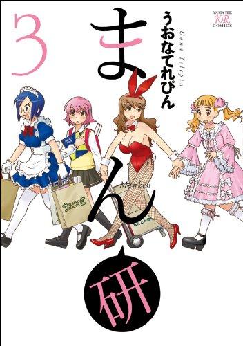 まん研 (3) (まんがタイムKRコミックス)