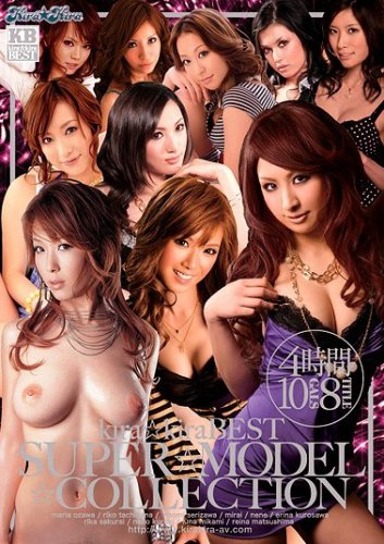 kira☆kira BEST SUPER☆MODEL☆COLLECTION