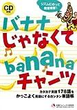 バナナじゃなくてbananaチャンツ(CD付)