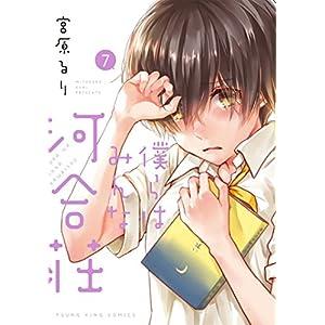 僕らはみんな河合荘 7巻 (コミック(YKコミックス))