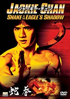 蛇拳 [DVD]