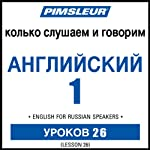 ESL Russian Phase 1, Unit 26: Learn to Speak and Understand English as a Second Language with Pimsleur Language Programs   Pimsleur