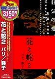 花と蛇2 パリ/静子 [DVD]