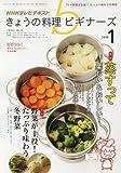 NHK きょうの料理ビギナーズ 2016年 01 月号 [雑誌]